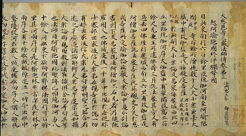 摘:大唐大慈恩寺三藏法师传(白话)